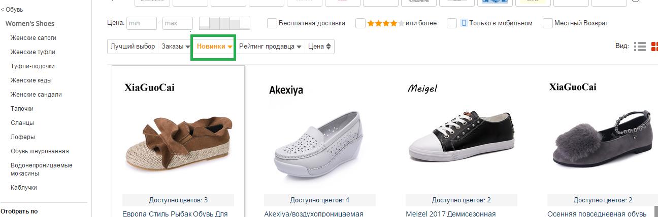 Отзывы как выбрать обувь на алиэкспресс