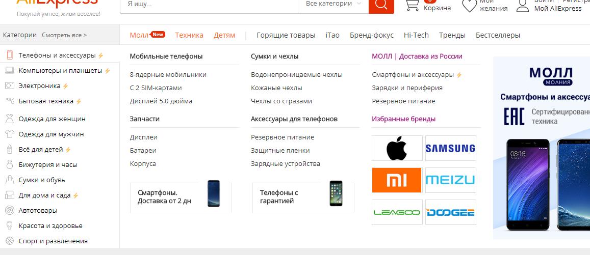 Телефоны с алиэкспресс с доставкой из россии