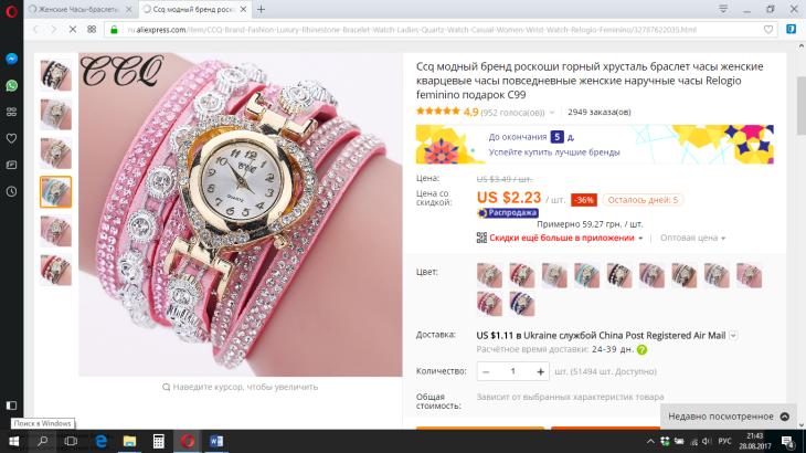 Как заказать часы на  aliexpress