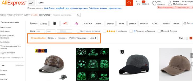 a0484a96e504 Алиэкспресс женские шапки: как выбрать и купить идеальную шапку ...