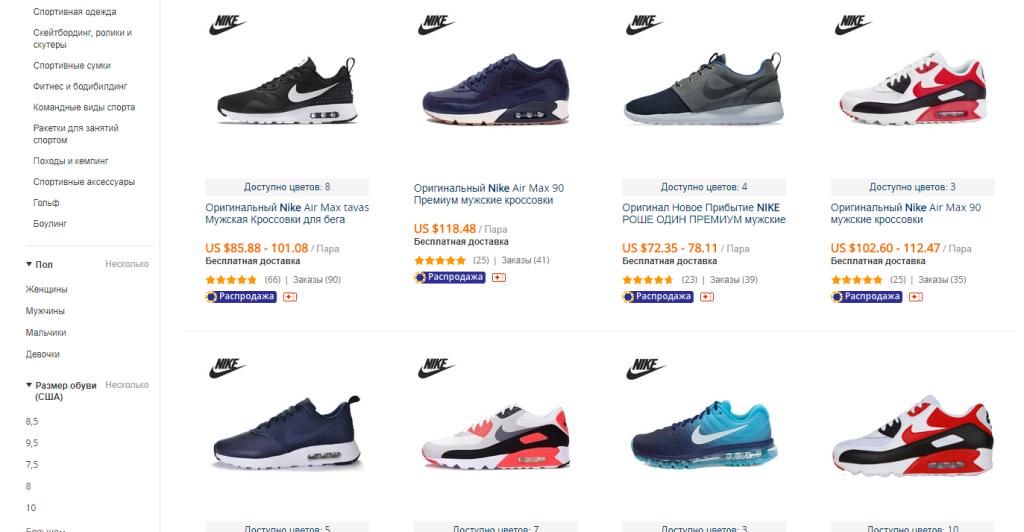 Магазины на алиэкспресс с брендовой обувью