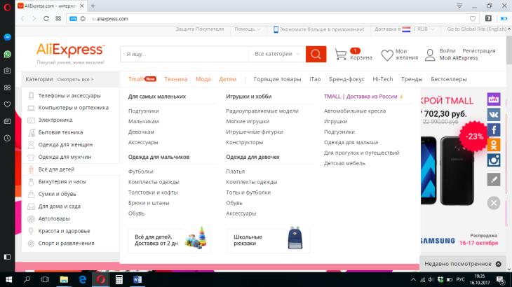 67f5a39cd Алиэкспресс детская одежда: особенности покупки детской одежды ...