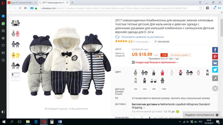 3fcd3819b Детская одежда, к сожалению, порой стоит дороже чем для взрослых. А ведь  малыш вероятнее может испортить одежду, быстро вырастет. Поэтому покупка  товара для ...