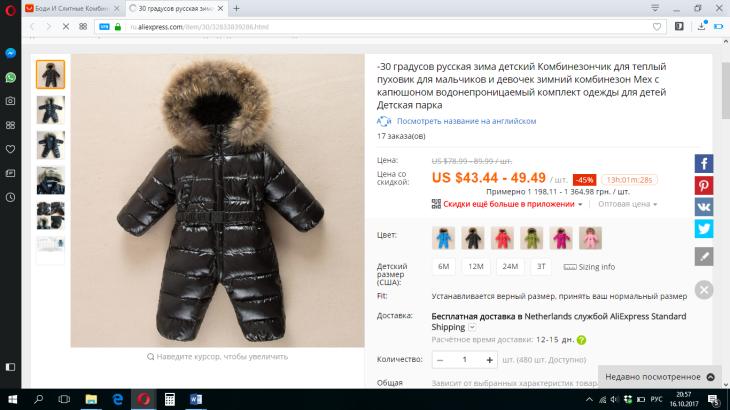 Алиэкспресс детская одежда  особенности покупки детской одежды ... a94aa1a9cc3b3