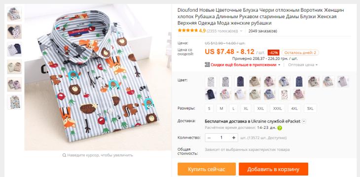 0115fa0daaa Размер рубашки с Алиэкспресс  как выбрать  ·. Как и где на ...