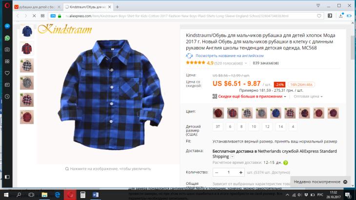 19da80edd81 Рубашки Алиэкспресс  как выбрать качественную и недорогую рубашку ...