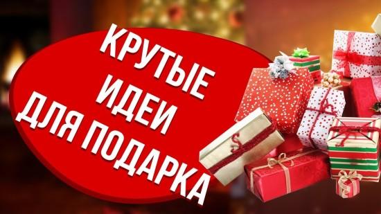 Новогодние подарки 2017 каталог полезных товаров