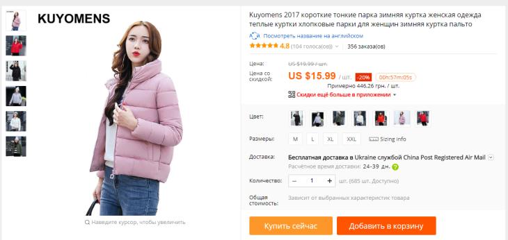 73e0bbe7ee6a Женская куртка AliExpress  как подобрать размер женской куртки ...