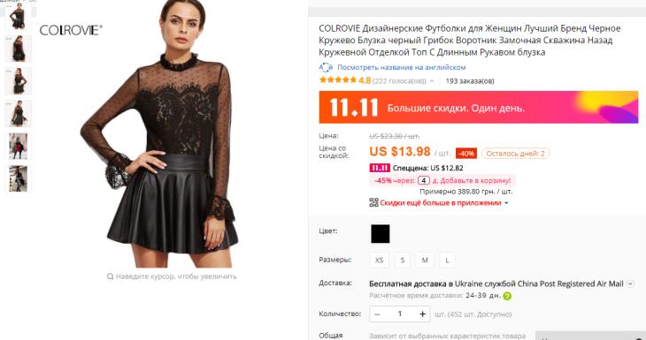 c009f374315 Кружевные блузки на Алиэкспресс  обзор категории женских блузок на ...