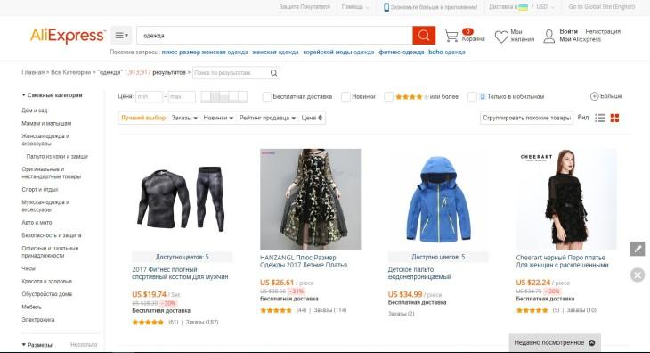 730ba27d831 Модная и стильная одежда на Алиэкспресс  поиск ТОП магазинов на ...