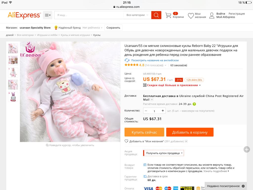 интересно как узнать бренд куклы вакансии: