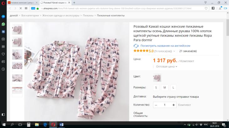 Пижамы на Алиэкспресс  как купить пижаму на Алиэкспресс ·. Покупка ... aaea6efe7f3cf