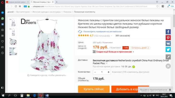 Раздельные пижамы имеют другую размерную сетку. Для верхнего элемента  требуется знать объем груди 0145a0ca350a5
