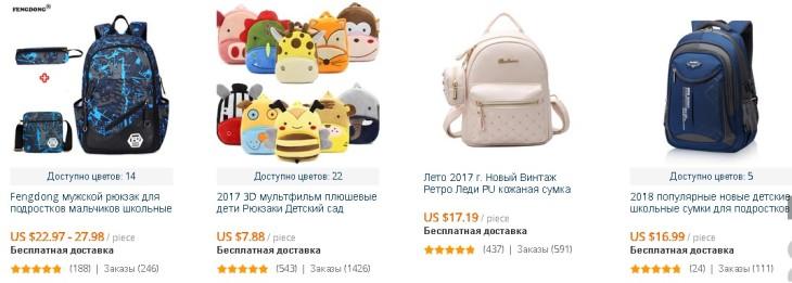 b19e34522183 Алиэкспресс сумки для детей: выбор и покупка качественной сумки ...
