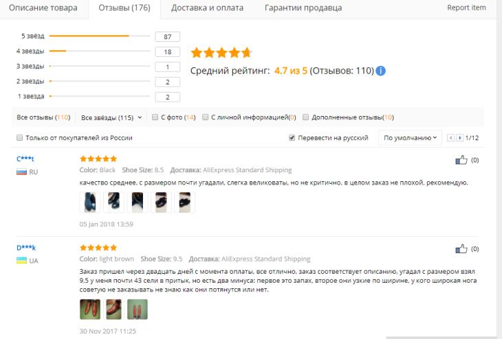 1ad982508e5c3 Если у товара меньше 4.6 баллов, то его лучше не брать. Ниже представлены  свежие отзывы о популярных мужских ботинках.