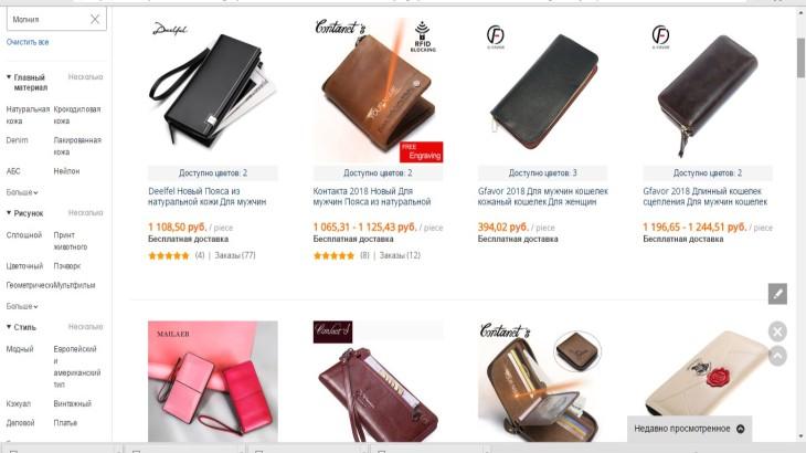 4a8dfef06bf5 Для того, чтобы купить кошелек на молнии на сайте Алиэкспресс, достаточно в  категории «Тип застежки» выбрать фильтр «На молнии».