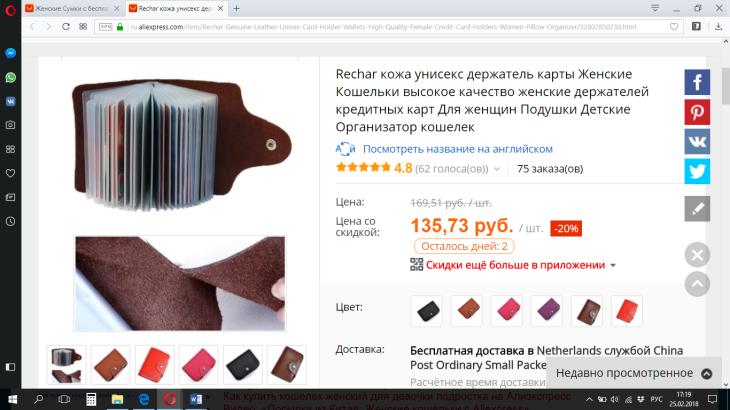 0df57ae512d4 Кошелек женский на Алиэкспресс: особенности покупки женского ...