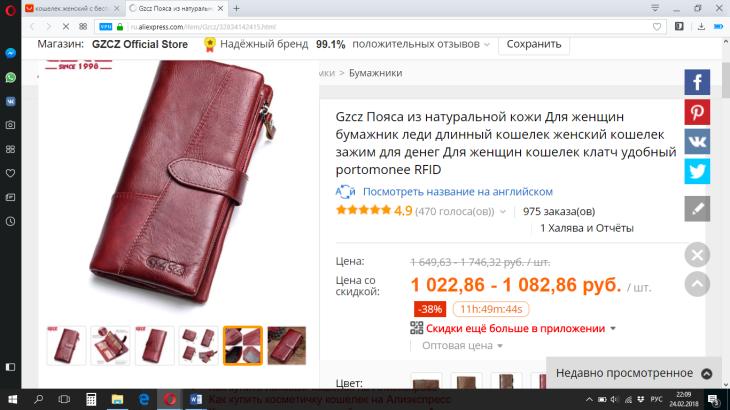 977f6031a21e Бумажник из натуральной кожи способен подчеркнуть статус женщины или  девушки, придать солидности образу. На страницах торговой площадки можно  найти ...