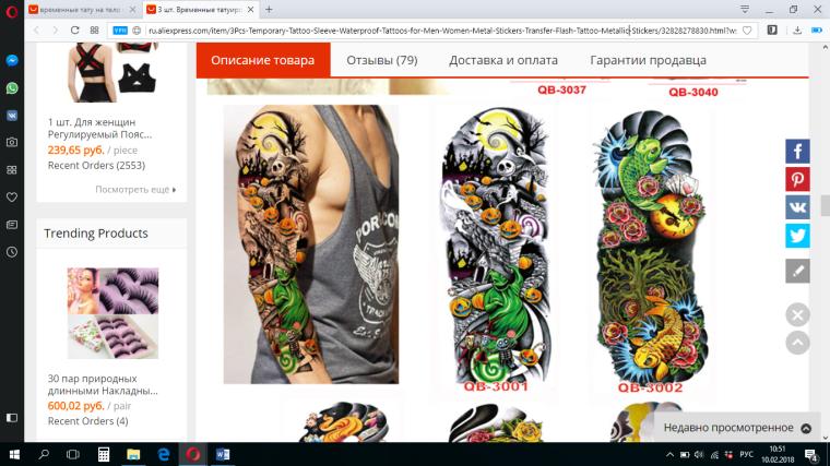 Как клеить временные татуировки с алиэкспресс