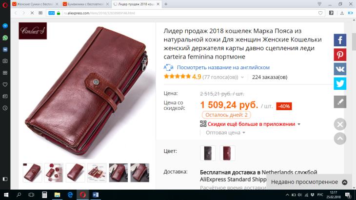 67b3ce789024 Их на сайте компании представлено очень много. Это может быть маленький  кошелек или достаточно объемное портмоне, которое застегивается на молнию.