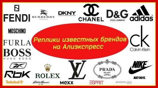 d6f57e0abc63 Лазейки интернет-магазинов  как на Алиэкспресс найти копии брендов ...
