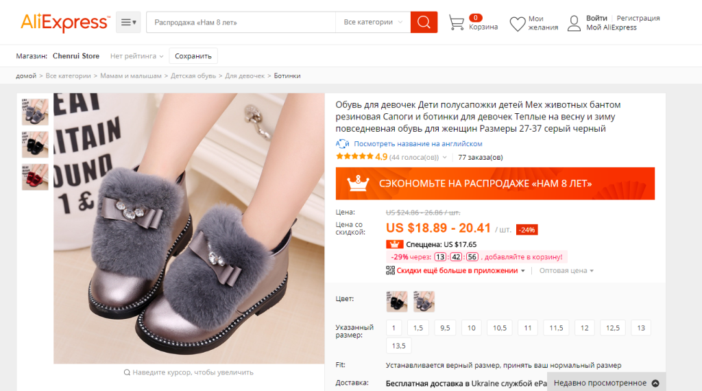 Размеры детской обуви на алиэкспресс