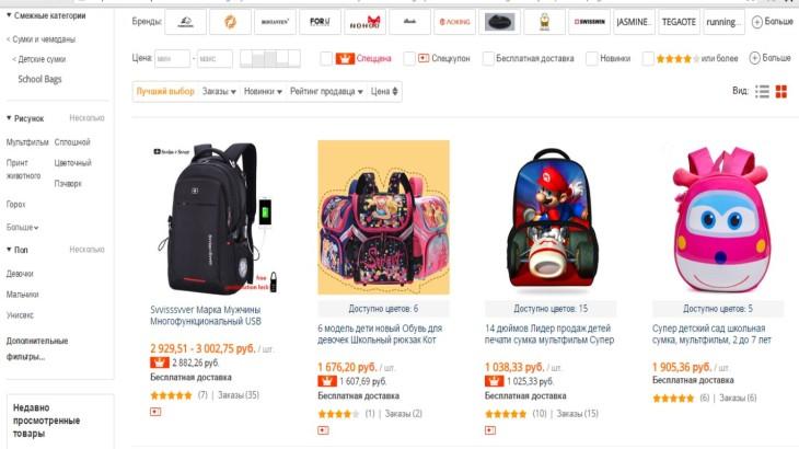 9bd7c9087cdd Так, выбрав «Все категории», нужно перейти в раздел «Сумки и чемоданы», а  далее выбрать «Детские сумки». Таким образом, как видим, способов поиска  несколько ...