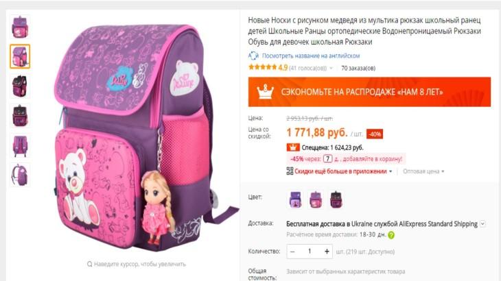 0015a8dd30db На сайте есть прекрасные новинки для девочек, что представлены в розовом  цвете. Это оригинальные модельки рюкзаков, что можно возить с помощью  колесной ...