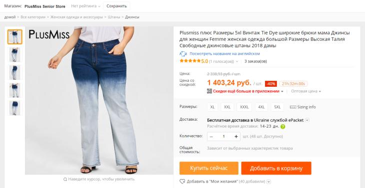 34e90e66758 Разнообразные модели джинсов-клеш для полных женщин сайт Алиэкспресс с  радостью готов предложить своим покупателям. Стоит ли говорить о том