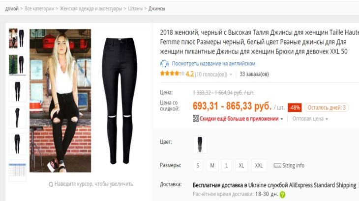 806d64df6f2 Как купить модные джинсы на Алиэкспресс  как подобрать и заказать ...