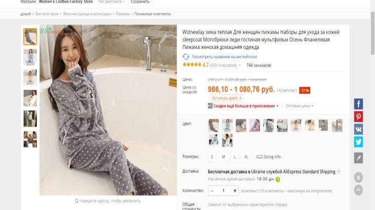 1318d49db1298 Пижамы для всей семьи на Алиэкспресс: как выбрать и заказать ...
