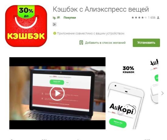 Скачать кэшбэк для aliexpress на андроид бесплатно