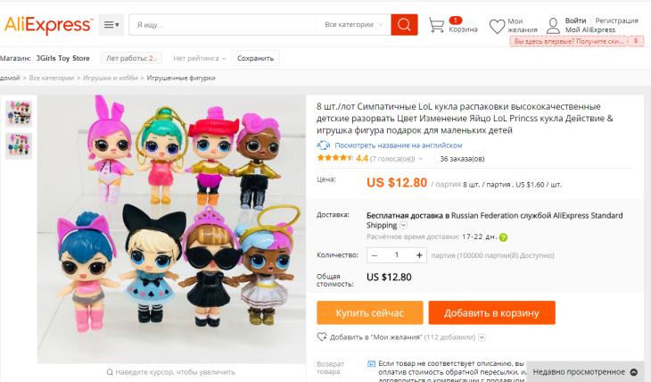 LOL Кукла-сюрприз. Купить куклу Лол с доставкой по Киеву