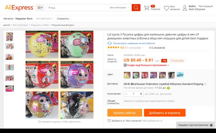 Куклы Lol Мяч – Купить Куклы Lol Мяч недорого из Китая