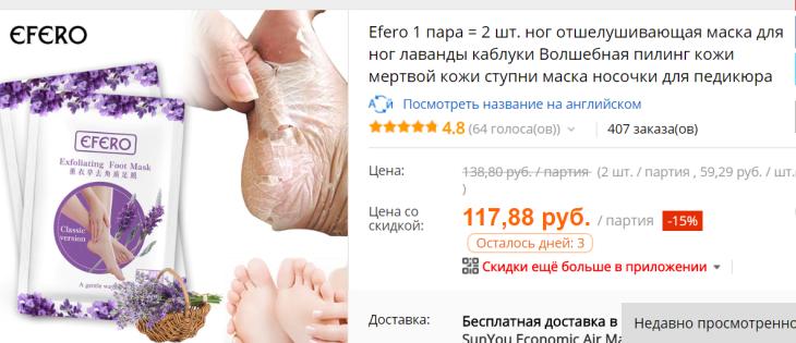 0b925a17192c Пятки требуют особого ухода, а у многих женщин кожа на ступнях грубая.  Никакой маникюр не исправит ситуацию, если пятки будут выглядеть неопрятно.  Носки ...
